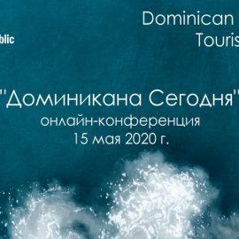 Онлайн-конференция  «Доминикана Сегодня». 15 мая 2020 г.